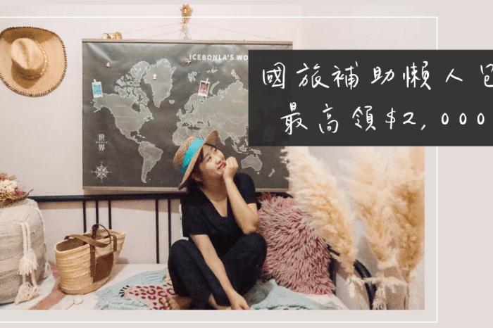 國旅補助懶人包:週末想去哪裡?用AsiaYo訂民宿 最高領補助$2,000!