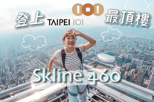 登上台北101觀景台最佳時機! 一大兩小只要$150  亞洲最高觀景台Skyline460 平日單人$999