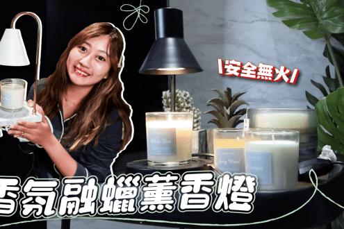 【限時團購】MH家居韓國香氛融燭燈獨家團 蹦拉粉絲5折