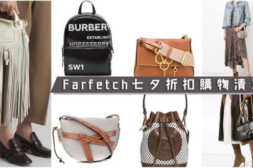 【Farfetch七夕折扣購物清單】犒賞自己的年中禮物~趁著折上折購入吧~