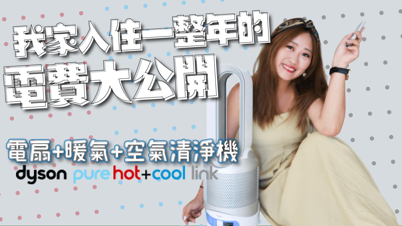 Dyson, HP03, 空氣清淨機, 冷暖氣,三合一涼暖空氣清淨機,Dyson Pure Hot+Cool Link