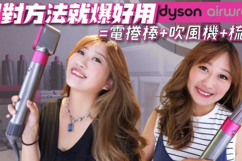 Dyson Airwrap™ 造型器值得買嗎?與 dyson 吹風機全評測 全台最低價首發團購