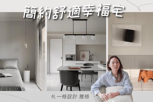 家裡也能有超夢幻採光!一層一戶兼具生活機能與彈性的幸福養老宅  一格設計 鄭雅格設計師