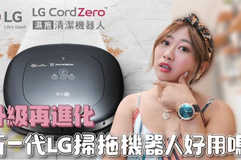 LG最新CordZero™ WiFi 濕拖清潔三眼機器人開箱!