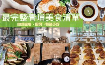 【桃園青埔美食清單】在地人推薦!網美咖啡廳 海鮮和牛火鍋 特色小吃