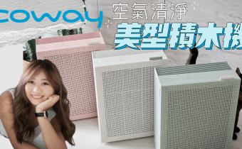 【限時團購】Coway空氣清淨機積木機AP-1019C 防疫小家電最美空氣清淨機