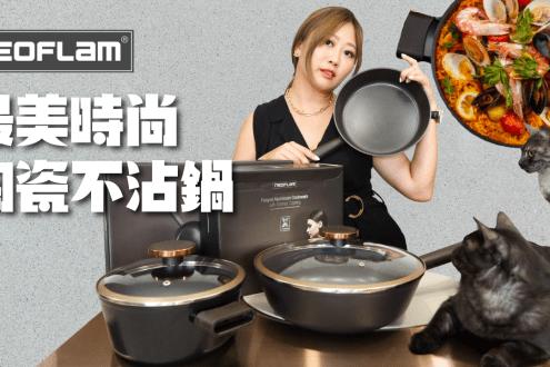 【限時團購】Neoflam Noblesse 大貴鏃鑄造鍋團購  不含鐵氟龍強化陶瓷不沾鍋