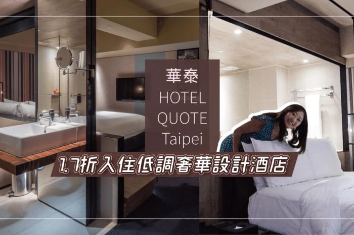 台北》 HOTEL QUOTE TAIPEI闊旅館 華泰集團旗下的小型輕奢設計酒店