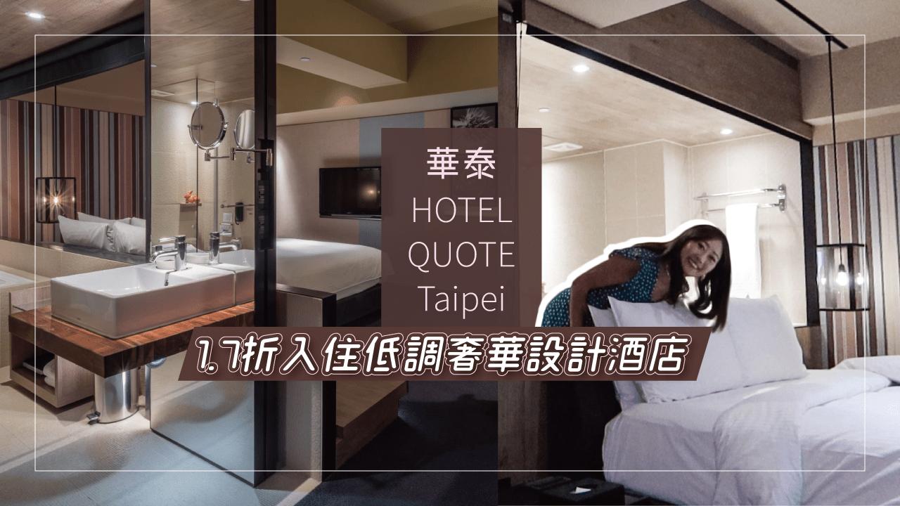 華泰,設計酒店,HOTEL QUOTE TAIPEI,台北住宿,台北飯店,台北酒店