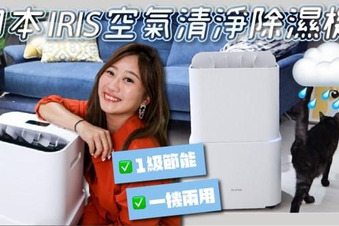 【限時團購】是除濕機也是空氣清淨機!有效過濾PM2.5 日本 IRIS 空氣清淨除濕機 台灣限定版