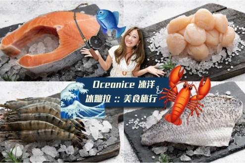 宅配冷凍海鮮推薦》晟品凍洋 干貝草蝦鬼頭刀魚排石斑魚都新鮮甜又好吃 折扣碼icebonla