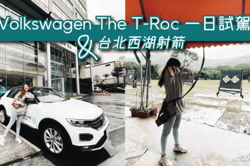 搖滾跑旅Volkswagen T-Roc試駕 KKday西湖射箭場半日遊