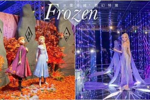 台北》冰雪奇緣夢幻特展信義區A11 小孩瘋掉大人無聊的神之展覽