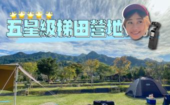 長興山水靜露營區 梯田式五星親子營地! 帶新相機DJI Pocket 2實測