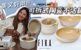 【限時團購】Neoflam FIKA Midas Plus 最美的可拆式陶瓷不沾鍋七件組團購 露營租屋最好用!