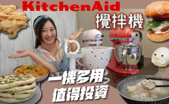 【限時團購】絕對值得投資的家電 KitchenAid攪拌機 中西式麵點甜點絞肉都搞定