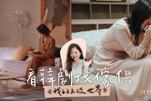 韓劇MINE《我的上流世界》拍攝場景 裝潢傢俱特搜 #看韓劇找傢俱