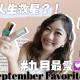 九月最愛|香菜水餃 金門嗆蟹 幽靈鮭貝醬 眉毛睫毛救星 BASHIDO漢方茶