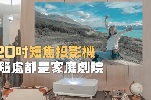 【限時團購】用短焦投影機去客廳化!120吋劇院級享受 國民大電視 Epson EH-LS300W
