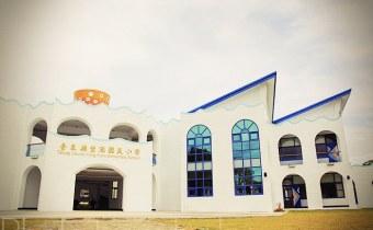 台東》號稱台灣唯一Villa地中海小學:台東豐源國小