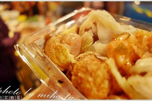 台中》這顆不是章魚小丸子!旱溪夜市好吃小吃:泡蛋蝦 泡菜蝦蛋年糕