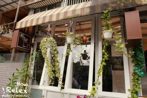 台北》忠孝新生 好輕鬆咖啡:享受城市中的悠閒How relex平價輕食早午餐