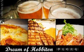 台北》中山站約會餐廳推薦:夢見哈比屯,前進我們的哈比世界