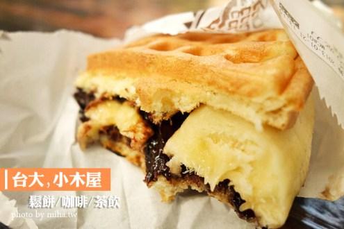 台北》小木屋鬆餅:便宜料多的校園私房下午茶 台大&台北科技大學都有