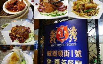 台北》威靈頓街1號港式飲茶、粥麵茶餐廳:台北車站附近聚餐平價餐廳
