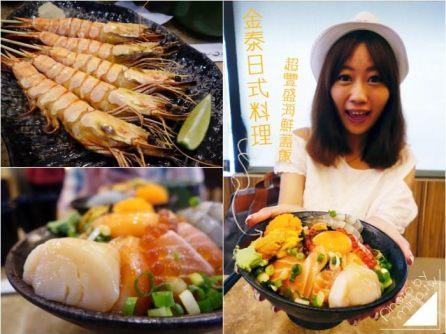 台北 ▌金泰中崙店c/p超高海鮮蓋飯 網路超夯部落客大推揪竟值不值得吃呢?