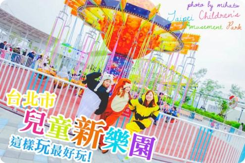 台北》士林 新兒童樂園 開幕搶先看:交通方式 好玩園區設施全攻略