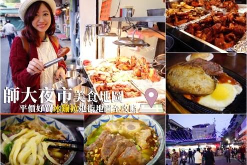 台北》師大夜市必吃美食地圖&小資女逛街地圖平價好買全攻略