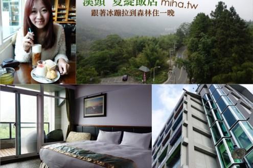 南投》兩天一夜溪頭輕鬆玩:鄰近妖怪村、忘憂森林的夏緹飯店