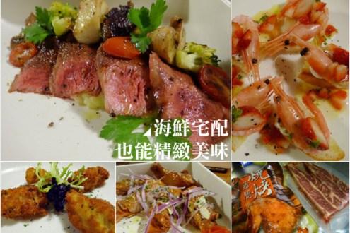 ► 網購年菜選什麼好呢?冷藏海鮮宅配直送你家,輕鬆簡單就可以當大廚