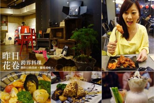 台中》勤美商圈餐廳:昨日花卷跨界創意料理,空間寬敞適合聚會(文內優惠)