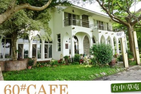南投》藏在草屯田野間的稻田咖啡館:60#CAFE,60號咖啡建築師事務所