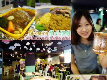►台北東區平價聚餐餐廳:茄子洋廚,沒有茄子!超奇幻咖哩料理(大推