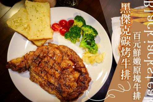台北》新莊棒球場好吃平價餐廳:黑傑克原味碳烤牛排 超大塊鮮嫩多汁!!