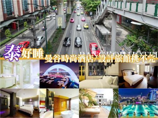 曼谷飯店推薦,曼谷住宿推薦,曼谷好旅館推薦