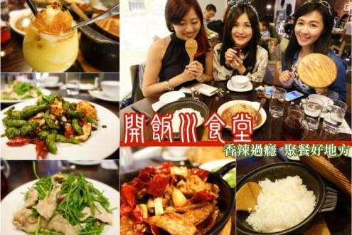 台北》開飯川食堂 家族朋友聚餐的好地方 辣的過癮真心好吃