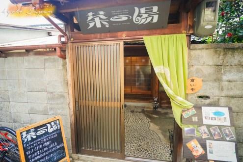 日本》奈良小鎮的日式茶湯「茶の湯」 逛累了就泡泡足湯喝杯抹茶休息一下吧!
