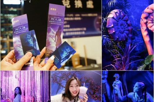 台北》阿凡達探索潘朵拉世界特展-最有誠意的精緻互動展 文內有第二張半價購票優惠