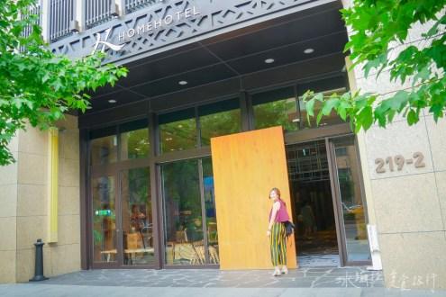 台北飯店推薦》Home Hotel大安 藏身在東區集結台灣原住民文化的精品飯店