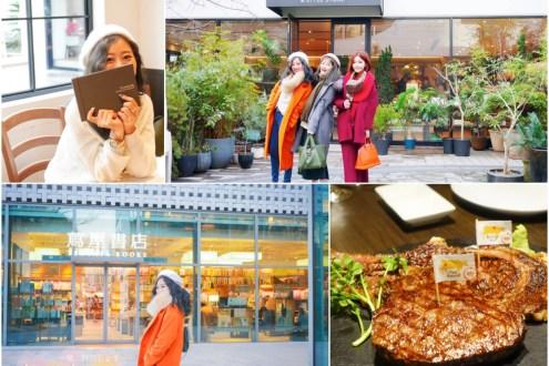 #東京美食清單:代官山TENOHA自由散策+驚人好吃的銀座京都熟成牛排《听》