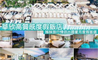華欣飯店推薦》姊妹旅行情侶出國蜜月度假首選 華欣c/p值高度假飯店清單