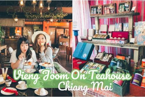 清邁》夢幻粉紅茶屋Vieng Joom On Teahouse來場少女下午茶