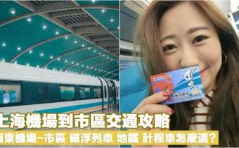 上海機場到市區交通攻略》浦東機場-市區 磁浮列車 地鐵 計程車怎麼選?