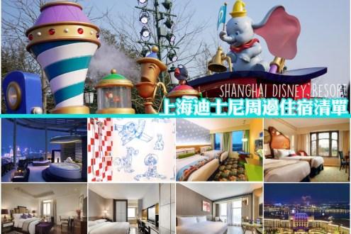 上海迪士尼住宿推薦》迪士尼官方酒店、迪士尼周邊度假酒店、外灘酒店比較清單