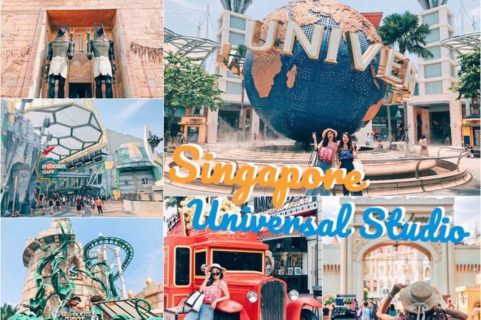 【新加坡環球影城攻略】全樂園設施分析 不用快速通關票全玩遍!這樣買票最便宜最好玩