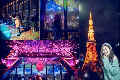 東京夜景》東京鐵塔拍照隱藏打卡點 東京鐵塔燈光投影秀 改裝新開幕超夢幻!